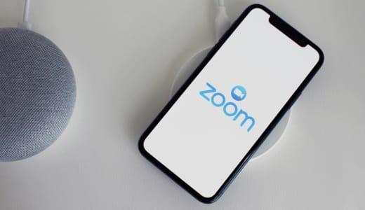 【2020.9.29更新】zoomの登録と基本的な使い方・便利な機能