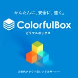 カラフルボックス(ColorfulBox)の評判について