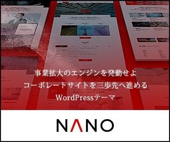 企業サイト向けWordPressテーマ「NANO」を使ってみた