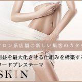 サロン向けWordPressテーマ「SKIN」の特徴と実際に使った感想