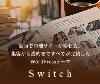 TCDテーマ「Switch」を使ってみた感想とレビュー