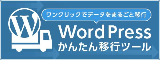 WordPressかんたん移行